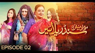 Mohini Mansion Ki Cinderellayain Episode 02 | Pakistani Drama | 10 Dec 2018 | BOL Entertainment