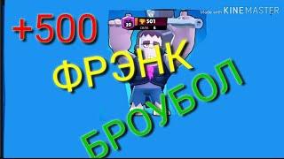 ФРЭНК +500/КАЗАКША БРАВЛ СТАРС/ҚАЗАҚША BRAWL STARS