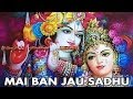 Download Krishna Bhajan - Main Ban Jau Sadhu | Lila Teri Tu Hi Jane | Ramdhan Gujjar MP3 song and Music Video