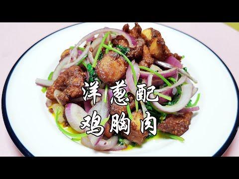 Chicken recipe烹饪 美食家常飯菜之洋蔥炒雞胸肉,這樣做雞肉外酥里嫩,洋蔥爽口解油膩,既可以預防流感病毒還可以調理脾胃。