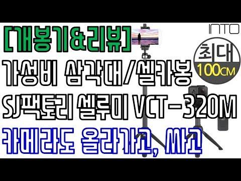 [개봉기&리뷰] 가성비 삼각대/셀카봉 SJ팩토리 셀루미 VCT-320M - 카메라도 올라가고, 싸고