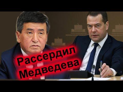 Судьба Жээнбекова под Угрозой  Результат переговоров с Медведевым