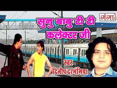 सुनो बाबू टी टी | Maithili Hit Video Song 2017 - Dilip Darbhangiya