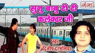 सुनो बाबू टी टी   Maithili Hit Video Song 2017 - Dilip Darbhangiya
