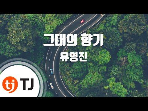[TJ노래방] 그대의 향기 - 유영진 (Scent Of You - Yoo Young Jin) / TJ Karaoke