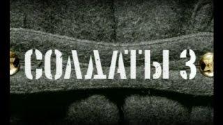 Солдаты. 3 сезон 12 серия