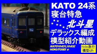 KATO24系 寝台特急「北斗星」デラックス編成  KATO10-831/832をドレスアップした「北斗星号」を紹介します