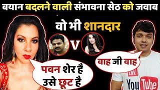 एक सप्ताह के अंदर ही बयान बदलने वाली Sambhavna Seth को Mahesh Pandey का शानदार जवाब देखिये