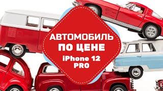 ГДЕ КУПИТЬ АВТОМОБИЛЬ ПО ЦЕНЕ IPHONE 12 PRO / ЦЕНЫ НА ПОДДЕРЖАННЫЕ АВТОМОБИЛИ В КАНАДЕ