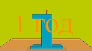 Тяжелая жизнь аниматора (Юбилейный мульт)