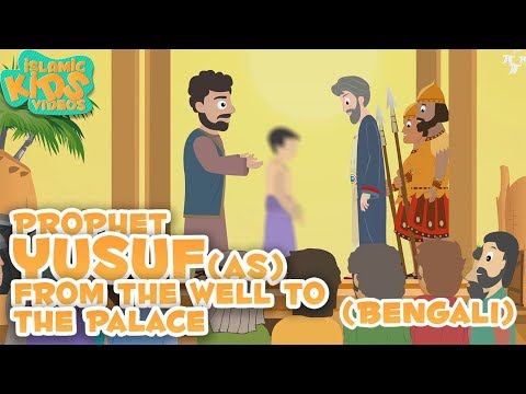 Islamic Stories For Kids In Bangla | Prophet Yusuf (AS) | Part 2| Quran Stories For Kids In Bengali