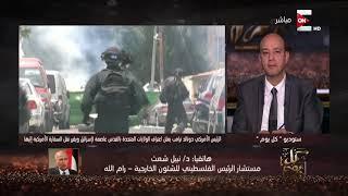 كل يوم - مستشار الرئيس الفلسطيني: أمريكا ليست وسيطة ولا أمينة على عملية السلام