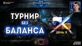Плей-офф и Финалы Турнира БЕЗ БАЛАНСА: День 3 с лучшими игроками Украины и России