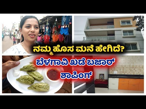 ಬೆಳಗಾವಿ ಖಡೆ ಬಜಾರ್ ಶಾಪಿಂಗ್ khade bazaar shopping ajanta cafe puri fresh momos new house in belagavi