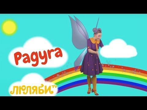 Волшебная Радуга - Учим Цвета Радуги | Обучающая Детская Песня про 7 Цветов Радуги | Люляби ТВ