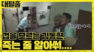 great escape ′겁을 모르는′ 김동현, 죽는 줄 알아쒀! 180715 EP.3