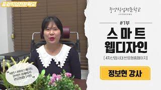 대구국비지원무료교육 스마트반응형웹디자인 정보현강사