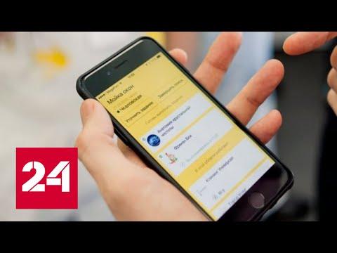 "На ""районе"" Яндекса теперь можно найти сантехника // Вести.net"