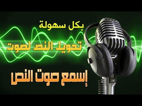 تحويل النص العربي المكتوب إلى ملف صوتي بكل سهولة وحفظه