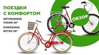 Обзор велосипедов Dorozhnik RETRO и Optimabikes VISION