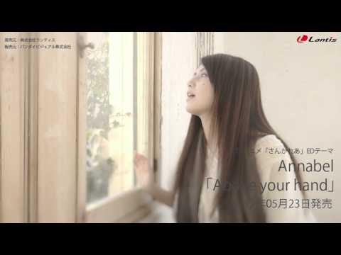 TVアニメ「さんかれあ」ED主題歌 Annabel「Above your hand」