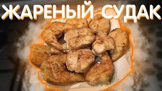Вкуснейший жаренный судак по простому рецепту а также рецепт домашнего хлеба