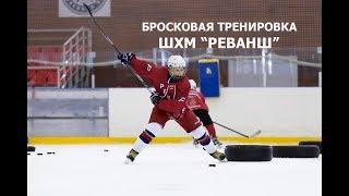 Бросковая тренировка. Осенний хоккейный лагерь ШХМ «Реванш».