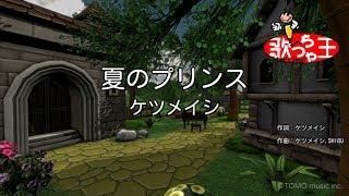 【カラオケ】夏のプリンス/ケツメイシ
