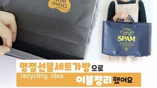 정리수납 ㅣ 명절선물세트가방으로 이불정리하기 ㅣ 재활용…