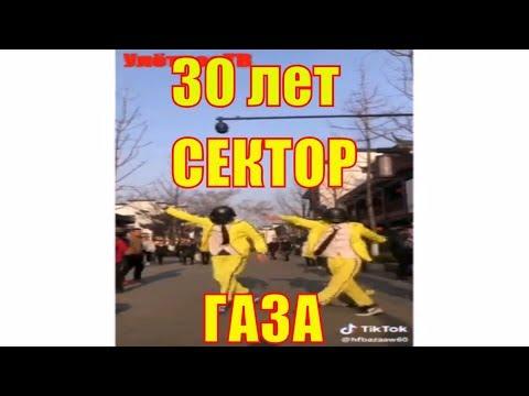 Сектор Газа 30 лет ремикс & Shuffle Dance