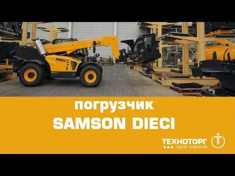 Телескопический погрузчик SAMSON 75.10 DIECI
