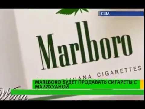 Marlboro с марихуаной