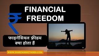 Financial Freedom Kya Hota Hai | फाइनेंसियल फ्रीडम - By Share market hindi