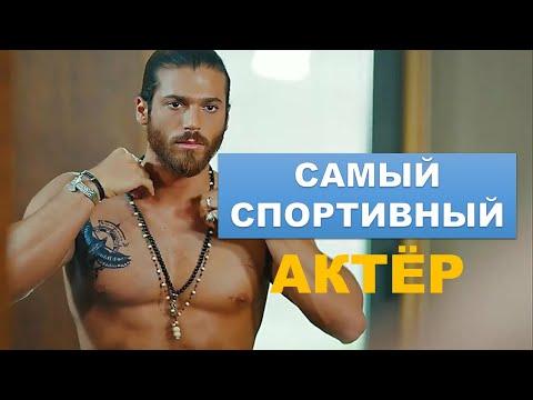 Джан Яман - самый спортивный турецкий актер