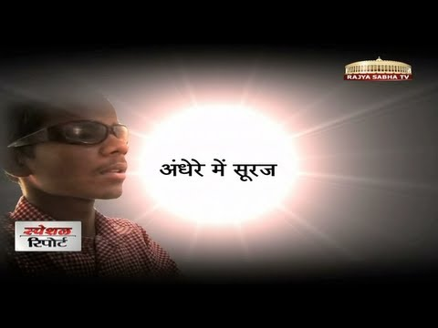 Special Report - National Institute for Visually Handicapped (Andhere Mein Suraj)