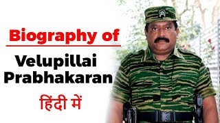 Biography of Velupillai Prabhakaran, Founder and leader of the Liberation Tigers of Tamil Eelam