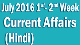July Current Affairs Video in Hindi 1st to 15th July 2016
