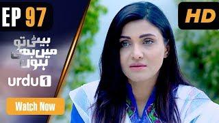 Beti To Main Bhi Hoon - Episode 97 | Urdu 1 Dramas | Minal Khan, Faraz Farooqi