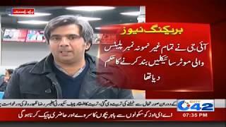 Punjab Police Not Implementation To IG Punjab Orders | City42