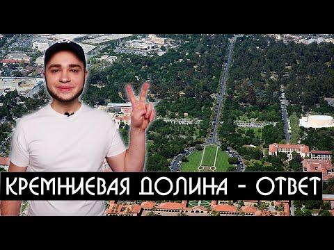 Кремниевая долина IT столица мира / Ответ Дудю