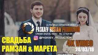 СВАДЬБА РАМЗАН&МАРЕТА 24 03 2018