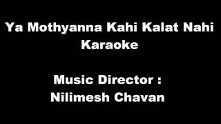 Marathi Balgeet - Ya Mothyanna Kahi Kalat Nahi - Karaoke
