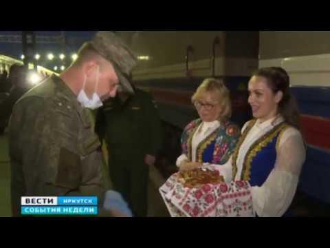 В Иркутске встретили