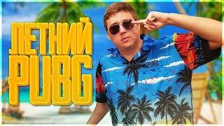 ЧЕЛЛЕНДЖ НА 55 КИЛОВ! -ВЫПОЛНЕН! - PUBG - ПАБГ - PlayerUnknown's Battlegrounds