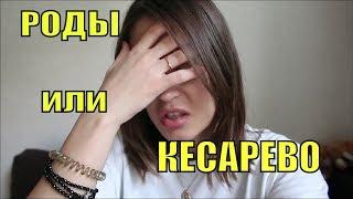 Моя история РОДОВ/КЕСАРЕВО СЕЧЕНИЕ. Olga Lastochka