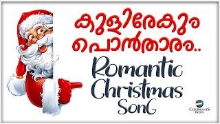 KULIREKUM | Romantic (Giving the Purity of Bridal Love) Christmas Song | Fr Shaji Thumpechirayil