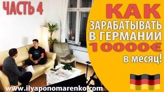 [4] КАК ЗАРАБОТАТЬ В ГЕРМАНИИ 10000€ в месяц! Бизнес на дому в Германии. Илья Пономаренко