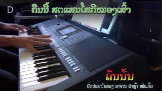 """ເພງ """"ຄືນນັ້ນ"""" - Instrumental"""