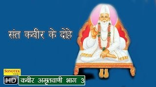 Kabir Amritwani Vol 3 | कबीर अमृतवाणी भाग -3 | Rakesh Kala |  Biggest Hits Of Era