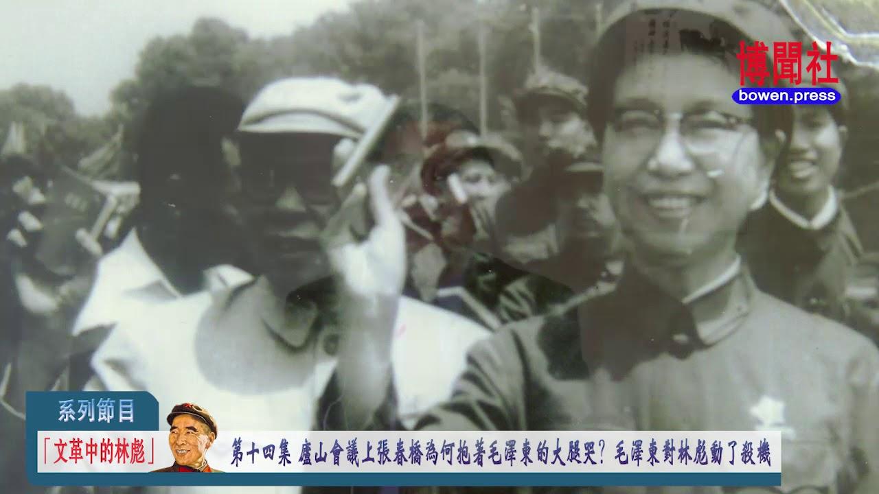 """丁凯文:""""文革中的林彪"""" 系列节目 第十四集 庐山会议上张春桥为何抱着毛泽东的大腿哭?毛泽东对林彪动了杀机"""